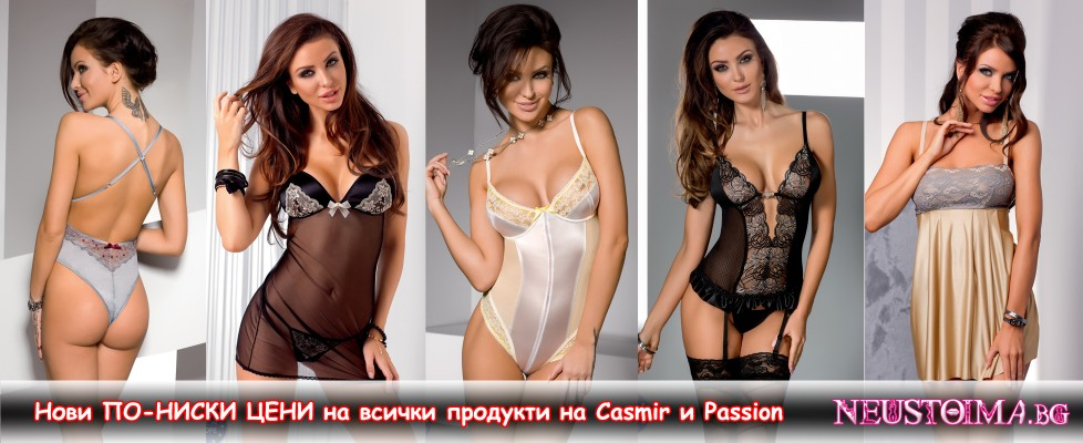 Нови по-ниски цени на Casmir и Passion