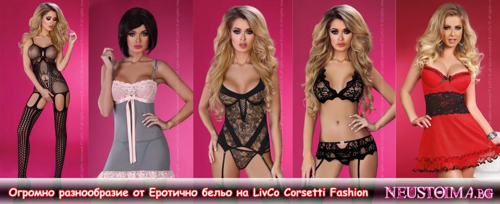 Еротично бельо от LivCo Corsetti Fashion