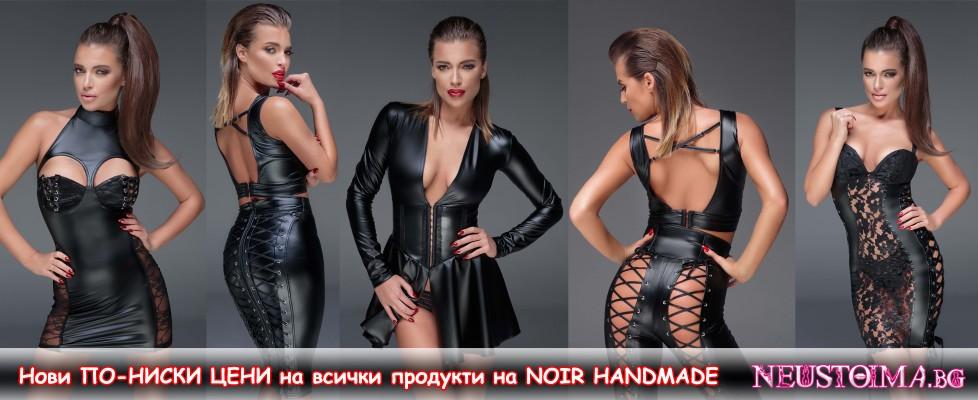 Нови по-ниски цени на Noir Handmade