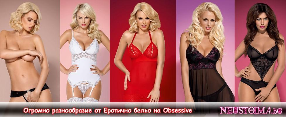 Еротично бельо от Obessive
