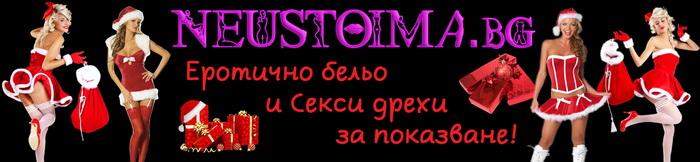 Neustoima.bg